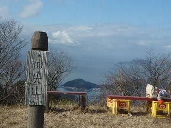 P1290701鋤先山山頂.JPG