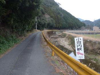 P1300568小河内峡看板.JPG