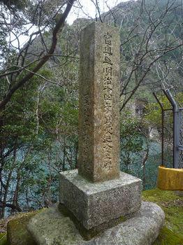 P1300708蓋之井共有地買受紀念碑.JPG