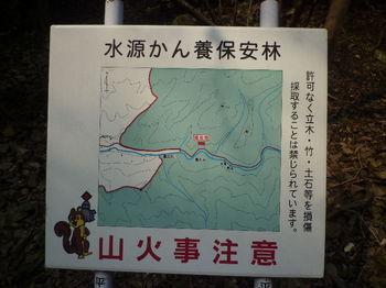 P1300716水源かん養保安林看板.JPG