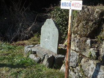 P1310054源流石碑・権現の滝道標.JPG