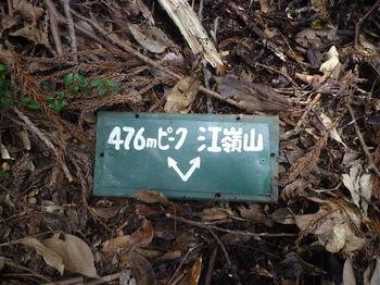 P1310232道標.JPG