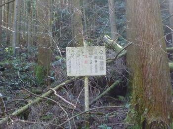 P1320002公社造林「長谷事業地」看板.JPG