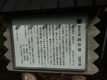 P1320575国境の碑説明板.JPG