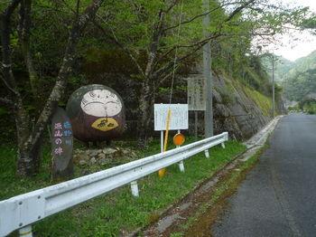 P1320792椹野川源流の碑.JPG