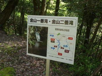 P1320805滝の看板.JPG