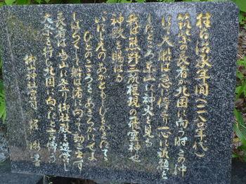 P1330564由来説明の碑.JPG