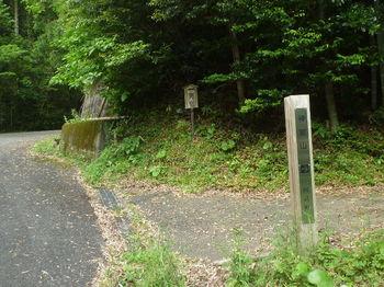 P1330603車道出合い・道標.JPG