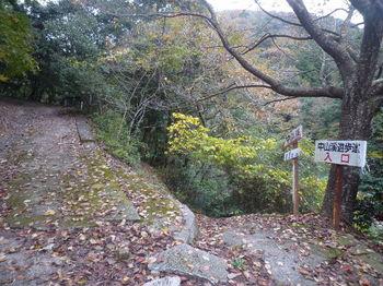 P1350014遊歩道入口.JPG