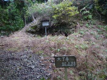 P1350101鉱山跡.JPG