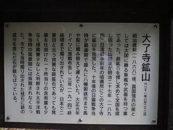 P1350103説明板.JPG