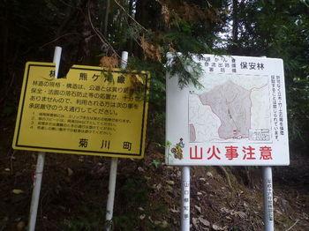 P1350107林道熊ヶ滝線.JPG
