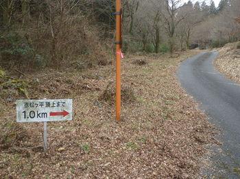 P1350960道標①「赤松ヶ平1.0km」(逆方向).JPG