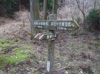 P1350964道標②「山頂790m」.JPG