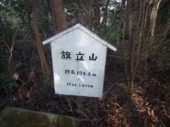 P1360099山名標識.JPG