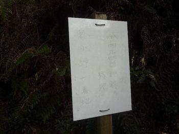 P1360545金毘羅神社跡地.JPG