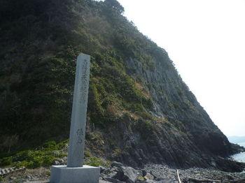 P1370501柱状節理・天然記念物石碑.JPG