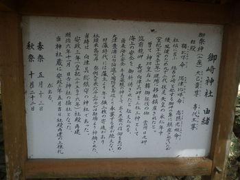 P1370697神社由緒書き.JPG