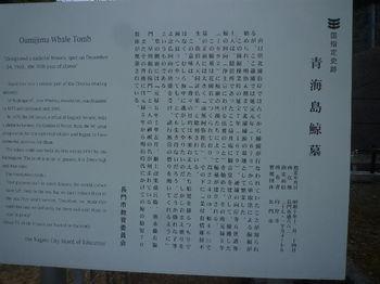 P1370939鯨墓説明板.JPG