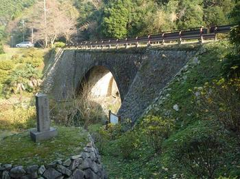 P15めがね橋と一里塚跡.JPG