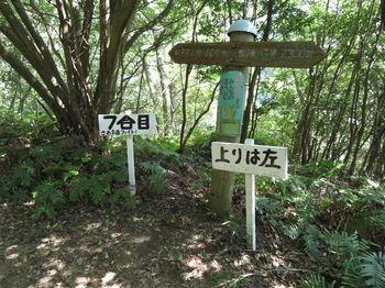 IMG_13767合目・道標.JPG