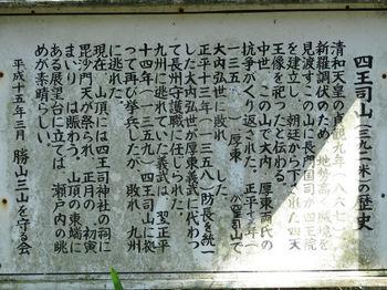 IMG_1391「四王司山」案内板.JPG