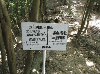 IMG_1441道標.JPG