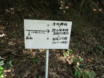 IMG_1472道標.JPG